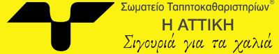 ΣΩΜΑΤΕΙΟ ΤΑΠΗΤΟΚΑΘΑΡΙΣΤΗΡΙΩΝ ΑΤΤΙΚΗΣ - Η ΑΤΤΙΚΗ